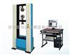 HDW系列微机控制电子万能试验机