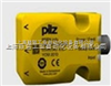 上海颖哲总代PILZ安全继电器/pilz安全继电器/皮尔兹安全继电器