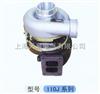 提供110J系列增压器