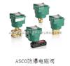 美国阿斯卡ASCO电磁阀ASCO脉冲阀ASCO防爆电磁