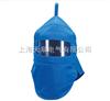 供应防电弧头罩防电弧面屏