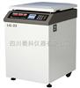 LG-22立式高速冷凍離心機