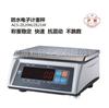 ACS-3-ZE20W香山防水电子秤ACS-3-ZE20W