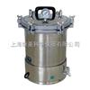 YXQ-SG46-280SA【厂家促销】手提式压力蒸汽灭菌器