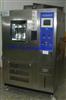 JR-WS-225B调温调湿试验箱