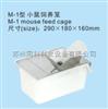 TK-M-1小鼠饲养笼