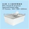 TK-M-6大小鼠群养繁殖笼