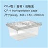TK-CP-4/1(盖帽)运输笼