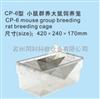 TK-CP-6型小鼠群养大鼠饲养笼