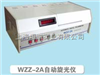 WZZ-2A自动旋光仪