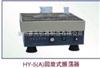 HY-5回旋式振荡器