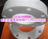 DN20-16四氟垫片,耐酸碱四氟垫片