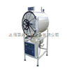 WS-200YDA卧式圆形压力蒸汽灭菌器