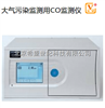 APMA-370 CO监测仪