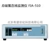 日本堀场 总碳氢在线监测仪 FIA-510价格
