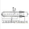 SRS5型SRS5型管状电加热组件