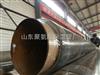 GB/T山东临沂聚氨酯直埋式保温管,临沂聚氨酯保温管厂家