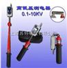 GD高低压测电器