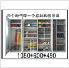 ST电站专用智能型工具柜厂家 配电室安全工具柜价格
