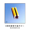 ST5極防腐管式滑触线
