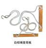 白棕绳登高板