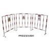PPR固定安全围栏