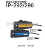IP-292日本ONOSOKKI小野 钳型点火脉冲传感器 IP-292 296