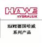 德国HAWE哈威阀HAWE泵