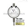 TM-1205日本TECLOCK得乐防振千分表TM-1205百分表