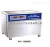 KH1000DB单槽式数控超声波清洗器、内槽尺寸:600*300*400 、容量72L