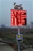 建筑工地PM2.5扬尘在线监测仪,粉尘监测仪,在线扬尘监测系统